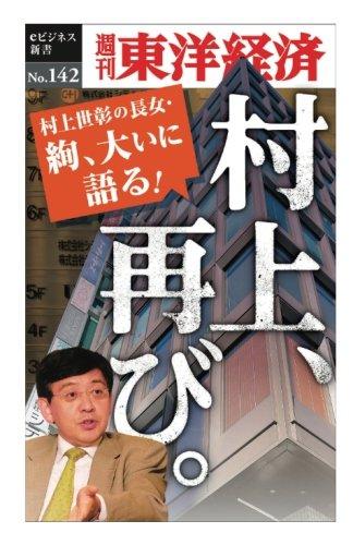 村上、再び。─週刊東洋経済eビジネス新書No.142 (週刊東洋経済eビジネス新書)