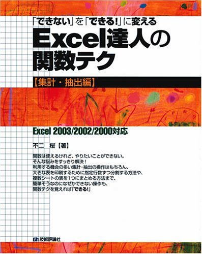 「できない」を「できる!」に変える Excel 達人の関数テク [集計・抽出編]の詳細を見る