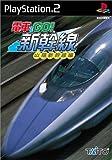 電車でGO!新幹線 山陽新幹線編