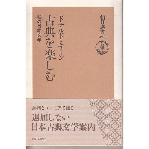 古典を楽しむ―私の日本文学 (朝日選書)の詳細を見る