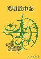 光明道中記 (新選谷口雅春法話集)