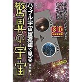 3D立体写真館 ハッブル宇宙望遠鏡で見る驚異の宇宙