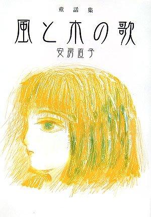 風と木の歌―童話集 (偕成社文庫)の詳細を見る