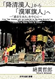 「降清漢人」から「漢軍旗人」へ: 「盛京生まれ」を中心に 中国史編 (志学社論文叢書)