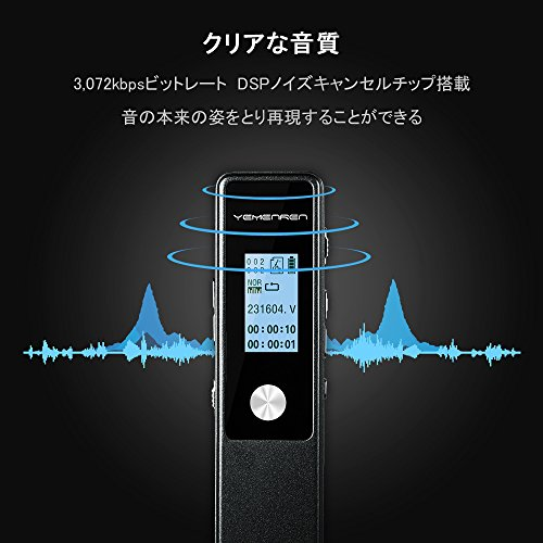 ICレコーダー YEMENREN 8GB 3072KbPS ボイスレコーダー 録音機 (内蔵スピーカー 高音質 1年保証&日本語説明書付き)