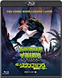 怪人スワンプシング 影のヒーロー ―HDリマスター版― [Blu-ray] 画像