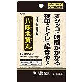 【第2類医薬品】クラシエ八味地黄丸A 60錠