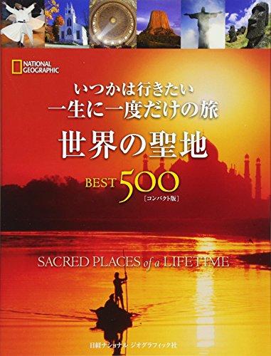 世界の聖地 BEST500 コンパクト版の詳細を見る