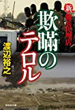 新・傭兵代理店  欺瞞のテロル (祥伝社文庫)