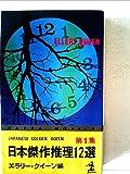 日本傑作推理12選 第1集 (カッパ・ノベルス)