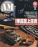 Armour Modelling (アーマーモデリング) 2010年 05月号 [雑誌] 画像