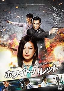 ホワイト・バレット [DVD]