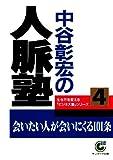 中谷彰宏の人脈塾 (サンマーク文庫)