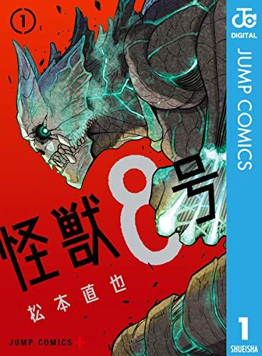 怪獣8号 2巻いつ?