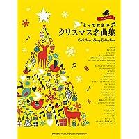 ピアノソロ とっておきのクリスマス名曲集