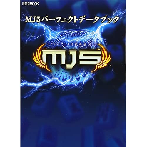 MJ5パーフェクトデータブック (ホビージャパンMOOK 441)