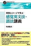 実例とイメージで学ぶ感覚英文法・語法講義 (一歩進める英語学習・研究ブックス) 画像