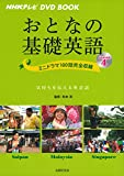 NHKテレビ DVD BOOK おとなの基礎英語 Season4―ミニドラマ100話完全収録 (NHKテレビDVD BOOK)