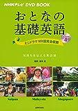 NHKテレビ DVD BOOK おとなの基礎英語 Season4 ― ミニドラマ100話完全収録 (NHKテレビDVD BOOK)