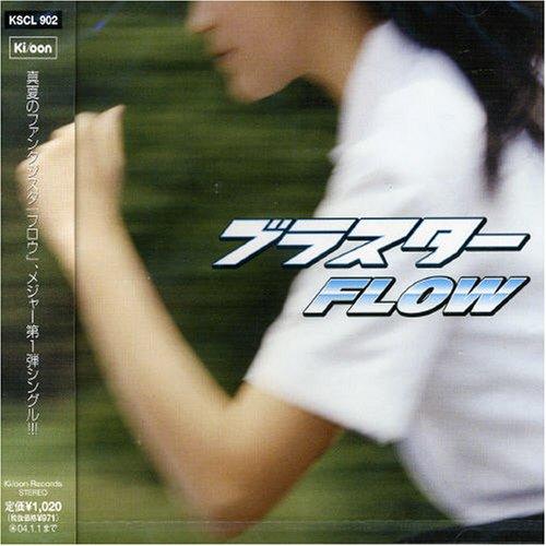 FLOW「Sign」は渾身の男泣きソング!?ナルト主題歌の歌詞の意味を公開!英語パートの和訳も!の画像