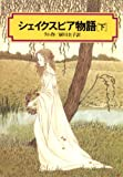 シェイクスピア物語〈下〉 (偕成社文庫 4036)