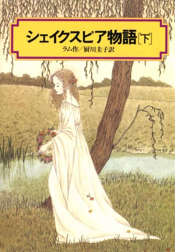 シェイクスピア物語〈下〉 (偕成社文庫 4036)の詳細を見る
