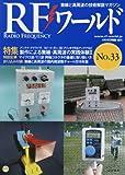 RFワールド No.33 2016年 2 月号 [雑誌]: トランジスタ技術 増刊