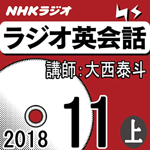[画像:NHK ラジオ英会話 2018年11月号(上)]