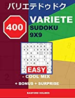 400 VARIETE Sudoku 9x9 - EASY - Cool mix + BONUS + surprise: Holmes presents to your attention a collection of carefully tested Sudoku. . (Bonus and surprise must be downloaded and printed). (Variete classic sudoku)