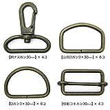 幅30mmアンティーク金具(Dカン・ナスカン・コキカン)セット