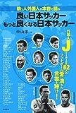 助っ人外国人が本音で語る 良い日本サッカー もっと良くなる日本サッカー 画像