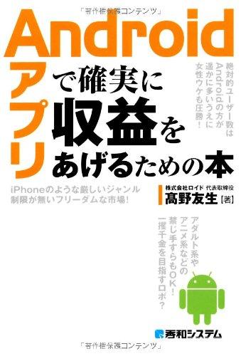 Androidアプリで確実に収益をあげるための本の詳細を見る