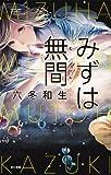 みずは無間 (Jコレクション) [単行本] / 六冬 和生 (著); 早川書房 (刊)