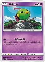 ポケモンカードゲーム SM11b 023/049 ネイティ 超 (C コモン) 強化拡張パック ドリームリーグ