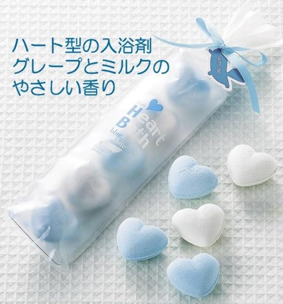 第九より義務ハート型の入浴剤 グレープ&ミルク