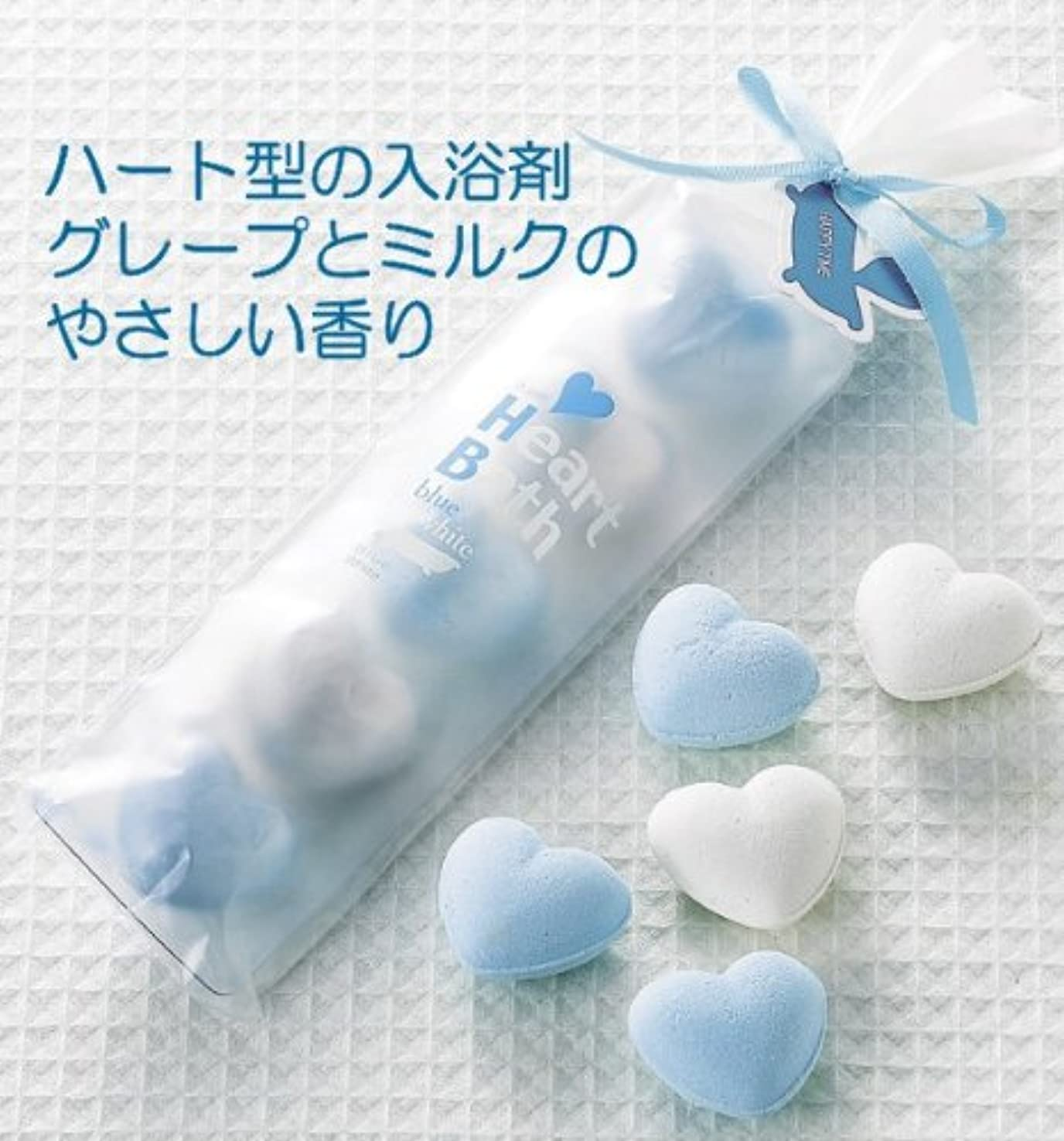 虚偽ちょうつがい準備するハート型の入浴剤 グレープ&ミルク