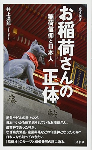 お稲荷さんの正体 (歴史新書)