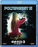 ポルターガイスト3/少女の霊に捧ぐ… [Blu-ray]