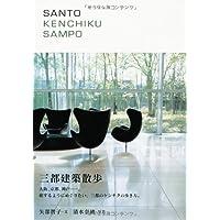 SANTO KENCHIKU SAMPO 三都建築散歩