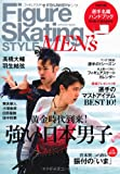 フィギュアスケートSTYLE  MEN's (INFOREST MOOK) 画像