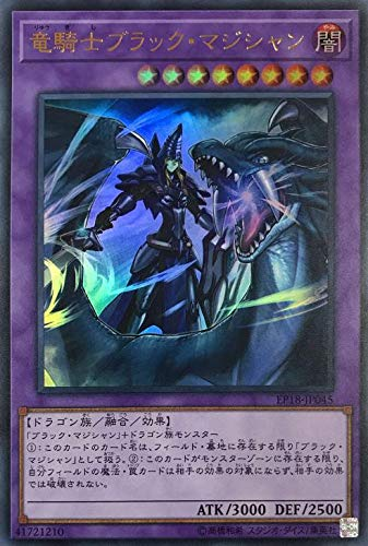 【シングルカード】EP18)竜騎士ブラック・マジシャン/融合/ウルトラ/EP18-JP045