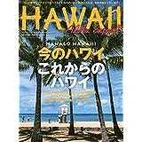 アロハエクスプレスno.155 特集:Mahalo HAWAII~これからのハワイのために (M-ON! Deluxe)