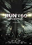 RUN60 -TVシリーズ-Special BOX [DVD]