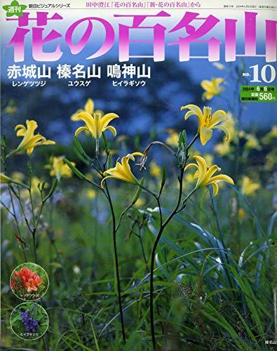 週刊 花の百名山 №10 赤城山 榛名山 鳴神山 (朝日ビジュアルシリーズ)