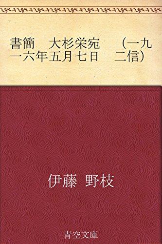 書簡 大杉栄宛 (一九一六年五月七日 二信)の詳細を見る