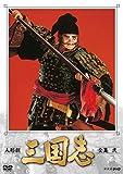 人形劇 三国志 全集 弐 (新価格) [DVD]