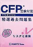 CFP受験対策精選過去問題集 リスクと保険 (2019~2020年版)