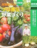 決定版 加藤義松のプロ直伝!!野菜づくり―はじめてでも失敗しない農家のコツを教えます! (主婦の友新実用BOOKS)