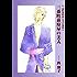 三番町萩原屋の美人選集(1) 三番町萩原屋の美人 (ウィングス・コミックス)