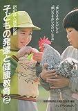 子どもの発達と健康教育―田中昌人先生講演記録 (2) (みんなですすめる健康教育 (4))